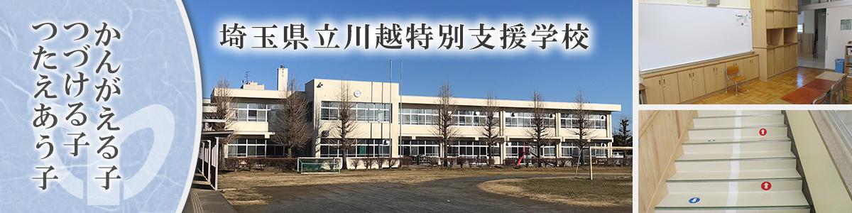 埼玉県立川越特別支援学校